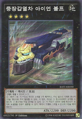 File:HeavyArmoredTrainIronwolf-RATE-KR-SR-1E.png