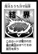 MagicNeutralizingForce-JP-Manga-DM