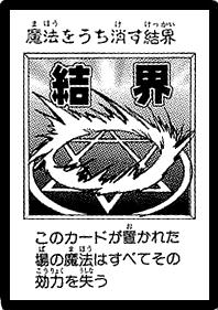 File:MagicNeutralizingForce-JP-Manga-DM.png