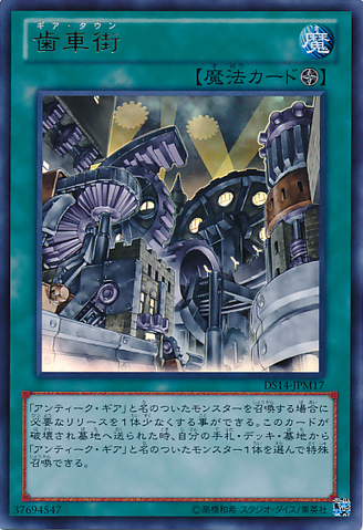 File:Geartown-DS14-JP-UR.png