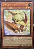 Petiteranodon-SR04-JP-OP