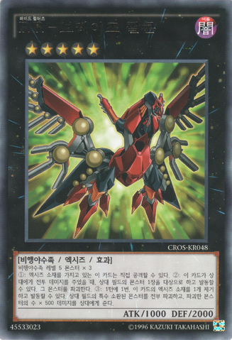 File:RaidraptorBlazeFalcon-CROS-KR-R-UE.png