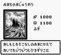 BeastkingoftheSwamps-DM1-JP-VG.png