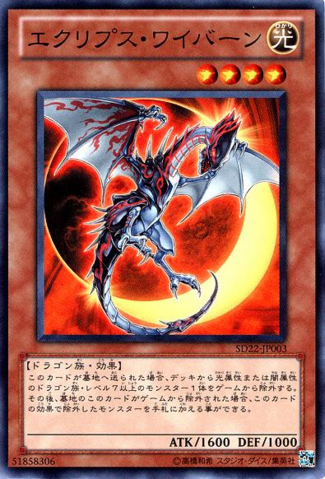 File:EclipseWyvern-SD22-JP-SR.png
