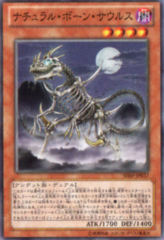 File:Skelesaurus-SHSP-JP-OP.png