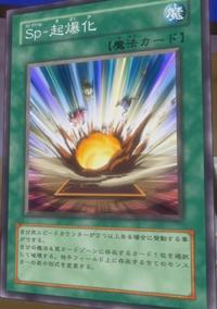 SpeedSpellIgnition-JP-Anime-5D