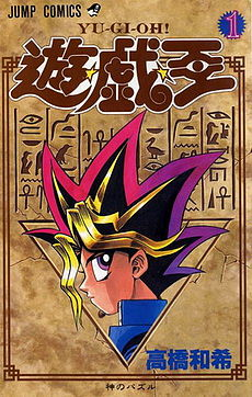 File:Yu-Gi-Oh! Vol 1 JP.jpg