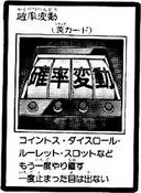 ProbabilityChange-JP-Manga-R