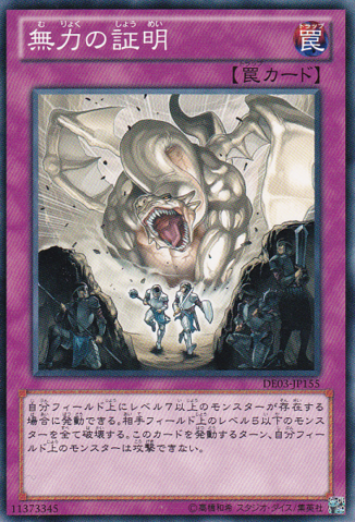 File:ProofofPowerlessness-DE03-JP-C.png