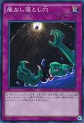 FloodgateTrapHole-TDIL-JP-SR