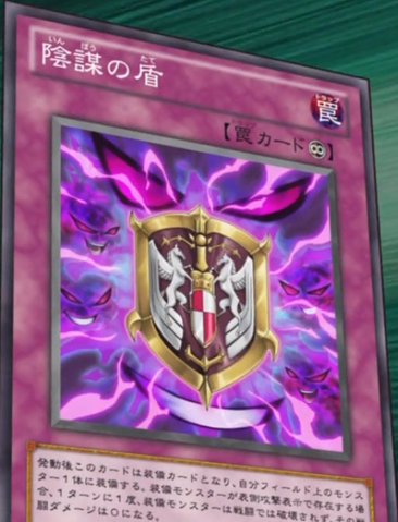 File:IntrigueShield-JP-Anime-ZX.png