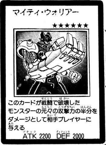 File:MightyWarrior-JP-Manga-5D.jpg
