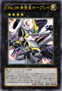 NumberC39UtopiaRay-JP-Anime-ZX