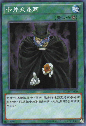 File:CardTrader-SD18-TC-C.png