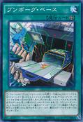 DeskbotBase-SHVI-JP-C