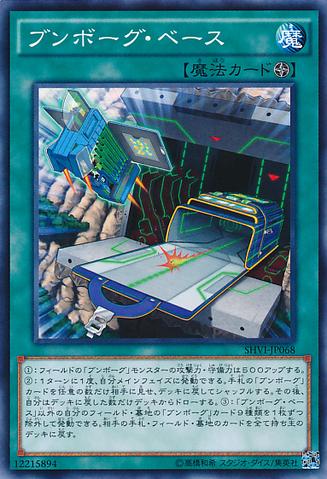 File:DeskbotBase-SHVI-JP-C.png