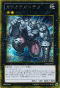 GachiGachiGantetsu-GS05-JP-GScR
