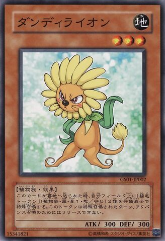 File:Dandylion-GS01-JP-NR.jpg