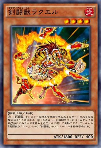File:GladiatorBeastLaquari-JP-Anime-AV.png