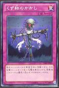 ScrapIronScarecrow-GS05-JP-C