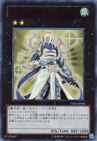 File:ShiningElf-VE05-JP-UR.png