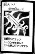 SpiritSwordThanatos-JP-Manga-5D