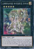 StellarknightConstellarDiamond-SECE-KR-ScR-1E