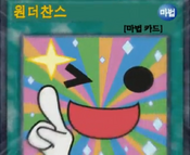 WonderChance-KR-Anime-AV
