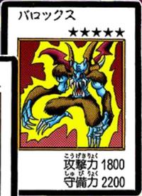 Barox-JP-Manga-DM-color