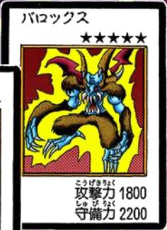 File:Barox-JP-Manga-DM-color.png