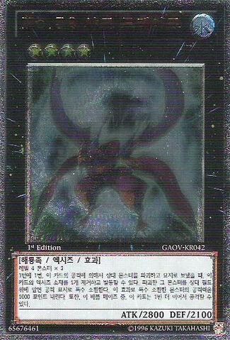 File:Number32SharkDrake-GAOV-KR-UtR-1E.jpg
