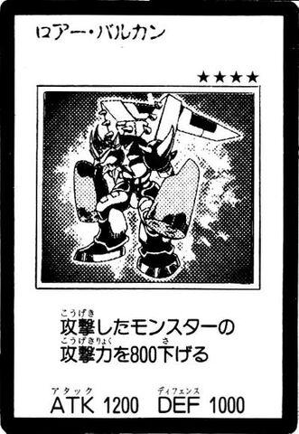 File:RoarVulcan-JP-Manga-5D.jpg