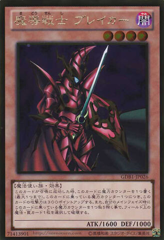 File:BreakertheMagicalWarrior-GDB1-JP-GUR.jpg