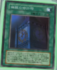 ClockTowerPrison-JP-Anime-GX