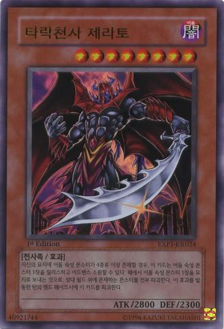 File:DarklordZerato-EXP1-KR-UR-1E.png