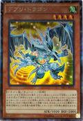 DebrisDragon-TRC1-JP-CR