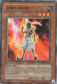 SwordMaster-ABPF-KR-C-UE