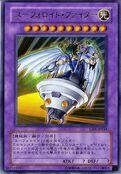 UFOroidFighter-CRV-JP-UR