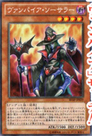 File:VampireSorcerer-SHSP-JP-OP.png