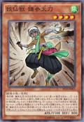 YosenjuKama3-SPTR-JP-OP