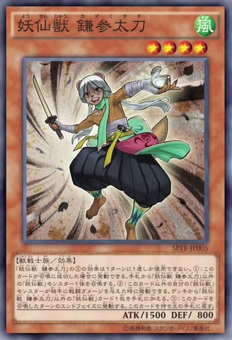 File:YosenjuKama3-SPTR-JP-OP.png