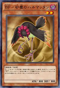 BlackwingHarmattantheDust-JP-Anime-AV