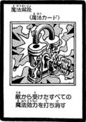 DeSpell-JP-Manga-DM