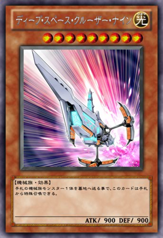 File:DeepSpaceCruiserIX-JP-Anime-ZX.png