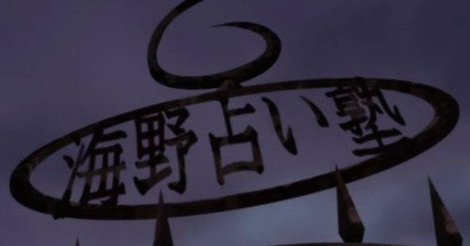 File:Fortune Duel Sign.png
