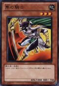 HayabusaKnight-YSD5-JP-C