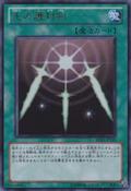 SwordsofRevealingLight-BE01-JP-UR