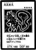 LongTailedBlackHorse-JP-Manga-GX