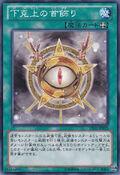 AmuletofAmbition-DE02-JP-C