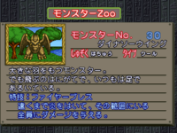 DinosaurWing-CapMon-MCBB-JP-VG